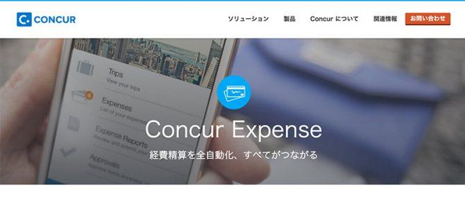 Concur(コンカー)